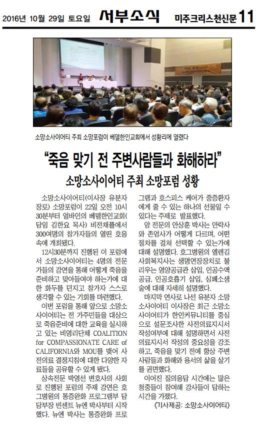 """""""죽음 맞기 전 주변사람들과 화해하라"""" – 미주크리스천신문 10.29.16"""