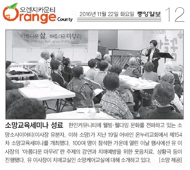 [중앙일보] 소망교육세미나 성료