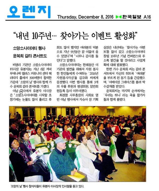 """[한국일보] """"내년 10주년… 찾아가는 이벤트 활성화"""""""