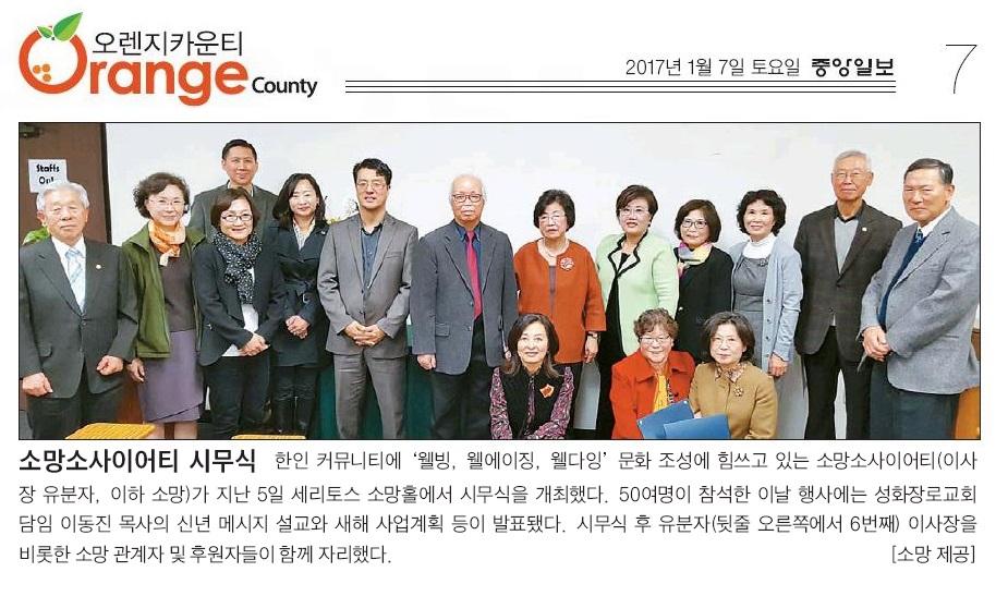 중앙일보 – 소망소사이어티 시무식 17.01.07
