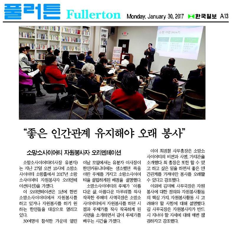 한국일보 – 좋은 인간관계 유지해야 오래 봉사