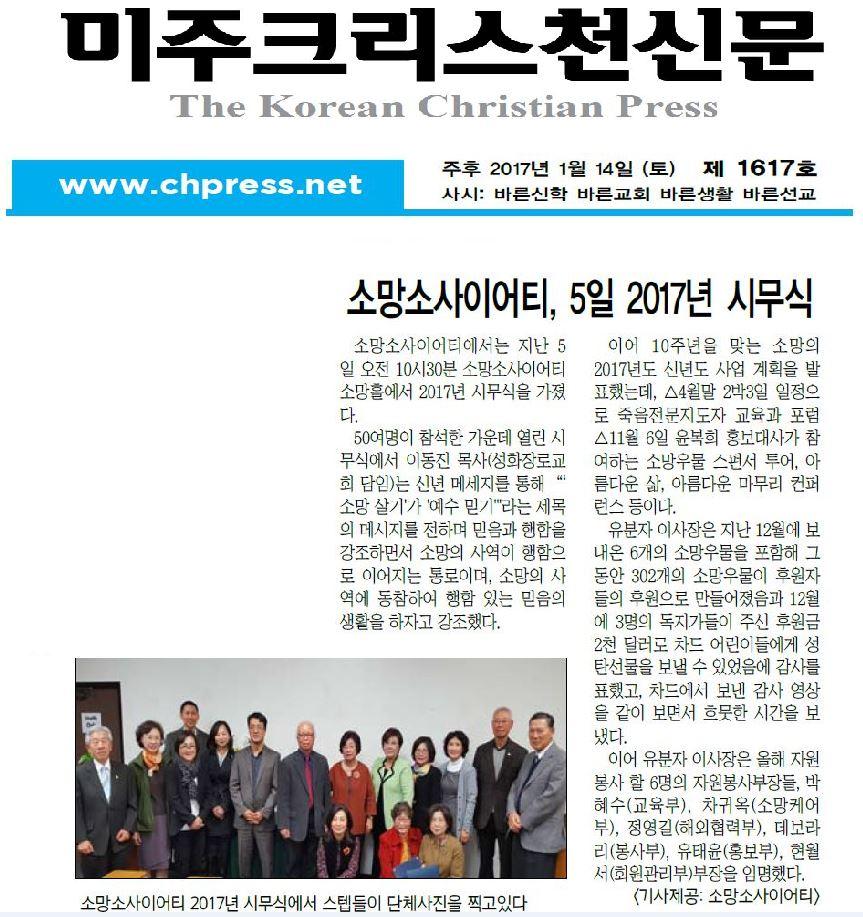 미주크리스천신문 – 소망소사이어티, 5일 2017년 시무식