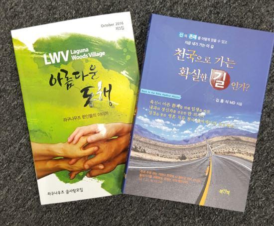 김병희 홍보대사 책 기증