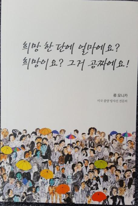 [책 기증] 류 모니카 선생님
