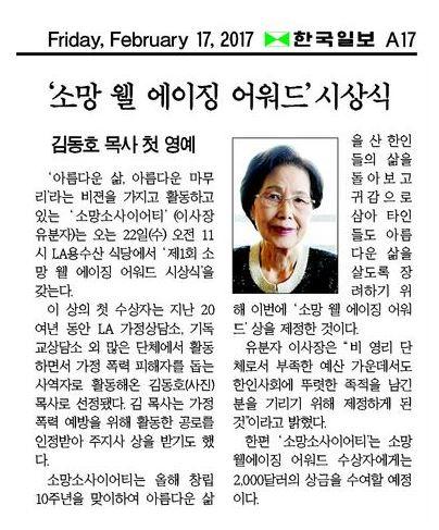 한국일보-'소망 웰 에이징 어워드'시상식
