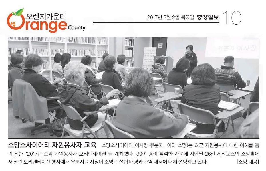 중앙일보-소망소사이어티 자원봉사자 교육