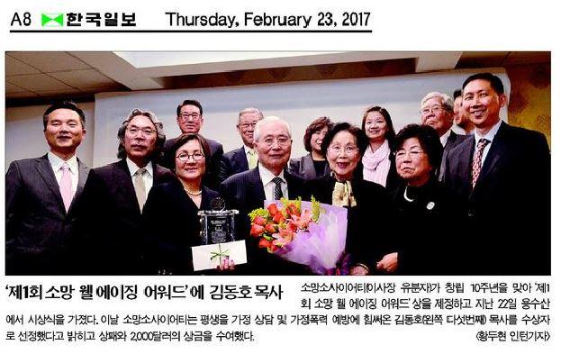 한국일보 – '제 1회 소망 웰 에이징 어워드'에 김동호 목사