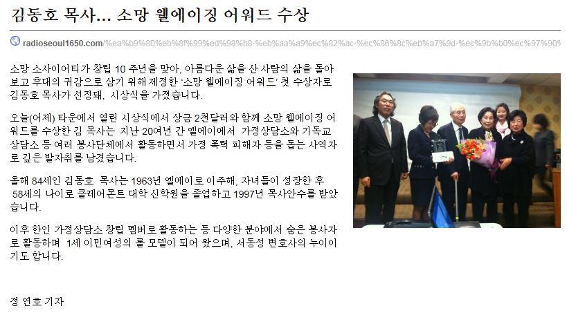 라디오서울-김동호목사… 소망 웰에이징 어워드 수상