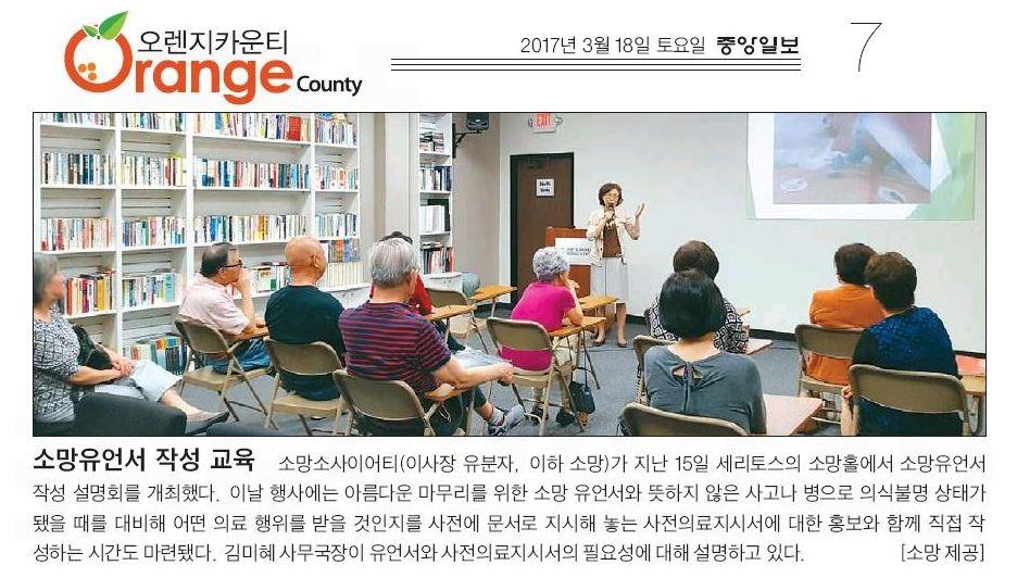 중앙일보- 소망유언서 작성 교육