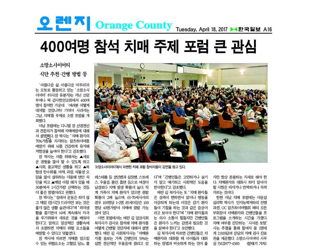한국일보-400여명 참석 치매 주제 포럼 큰 관심