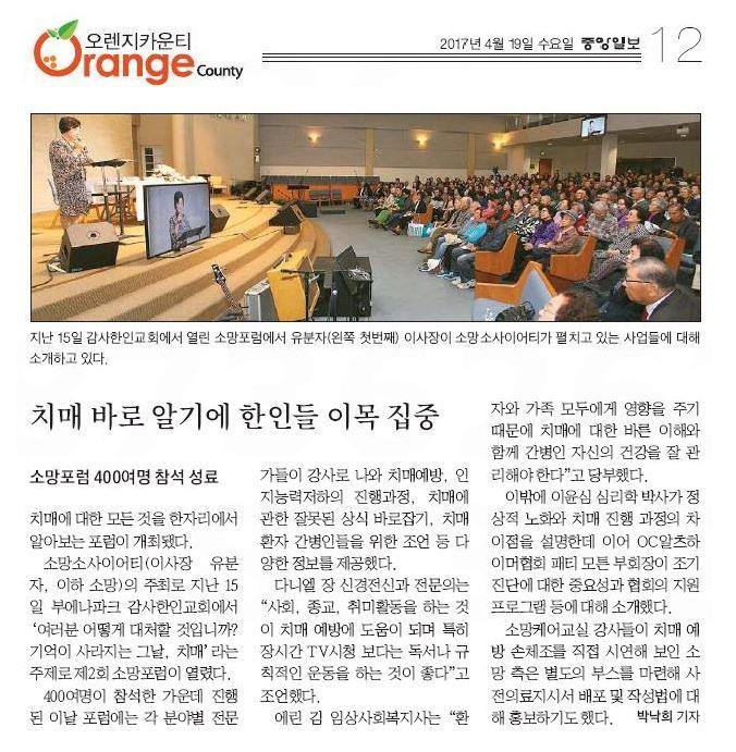 중앙일보-치매 바로 알기에 한인들 이목 집중