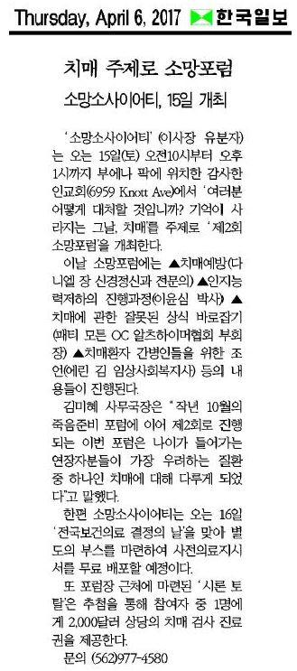 한국일보-치매 주제로 소망포럼, 소망소사이어티 15일 개최