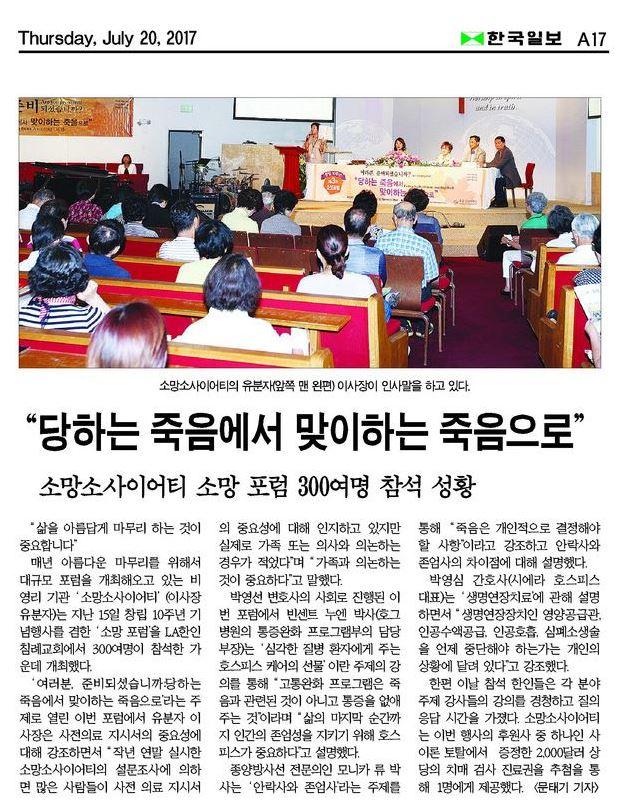 [한국일보] 당하는 죽음에서 맞이하는 죽음으로