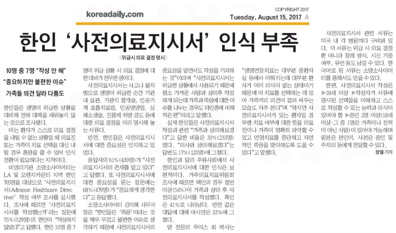 [중앙일보] 한인 '사전의료지시서' 인식 부족