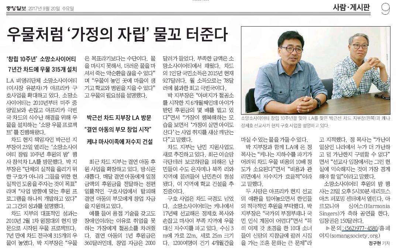 [중앙일보] 우물처럼 '가정의 자립' 물꼬 터준다