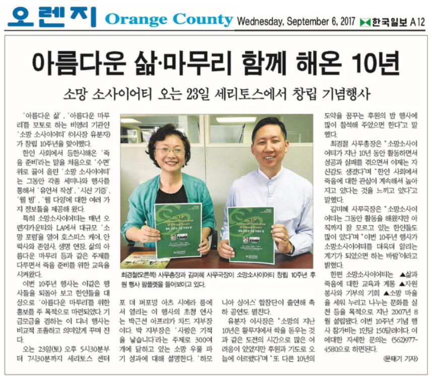 [한국일보] 아름다운 삶, 마무리 함께 해온 10년