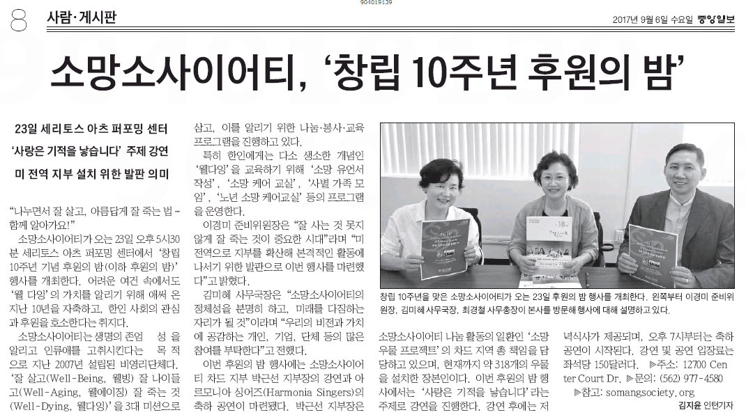 [중앙일보] 소망소사이어티, '창립 10주년 후원의 밤'