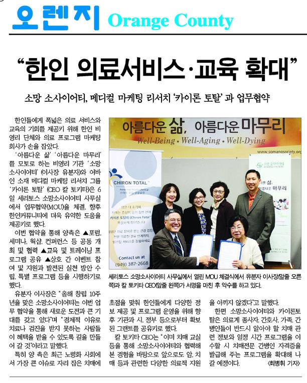 """[한국일보] """"한인 의료서비스*교육 확대"""""""
