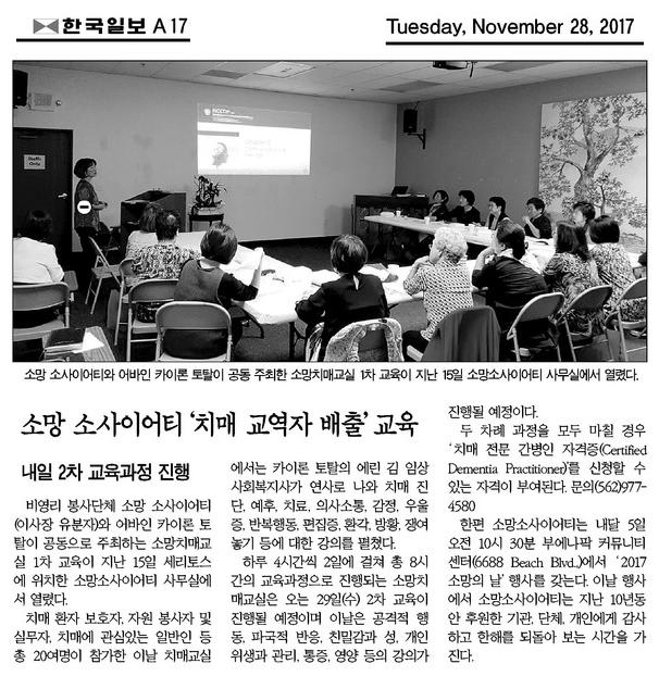 [한국일보] 소망소사이어티 '치매 교역자 배출' 교육