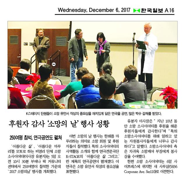[한국일보] 후원자 감사 '소망의 날' 행사 성황