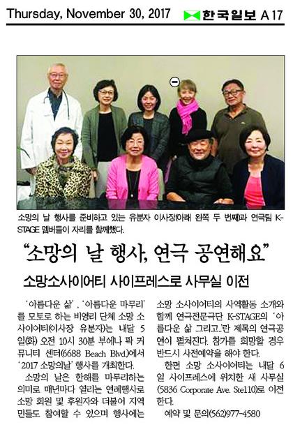 """[중앙일보] """"소망의 날 행사, 연극 공연해요"""""""