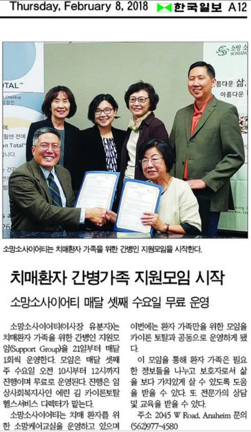 [한국일보] 치매환자 간병가족 지원모임 시작