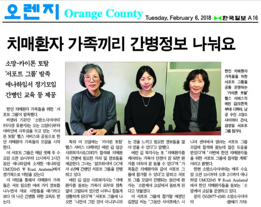 [한국일보] 치매환자 가족끼리 간병정보 나눠요