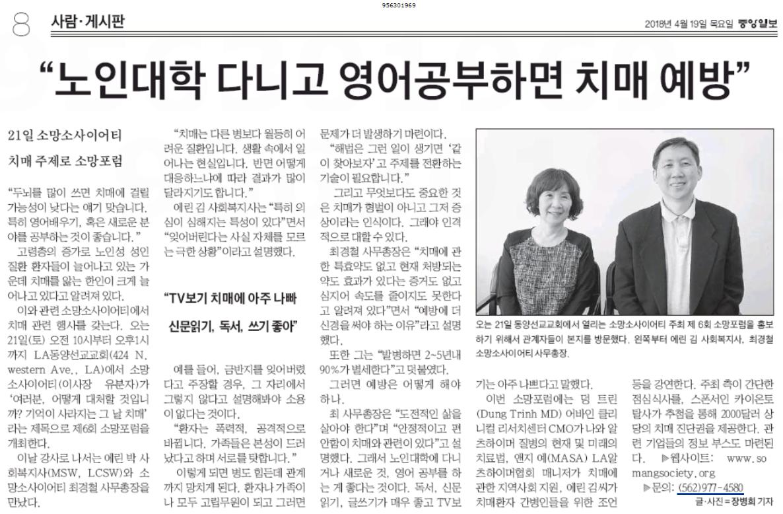 """[중앙일보] """"노인대학 다니고 영어공부하면 치매 예방"""""""