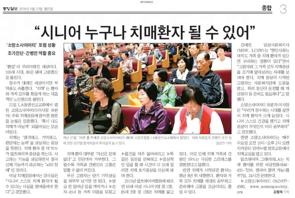 """[중앙일보] """"시니어 누구나 치매환자 될 수 있어"""""""