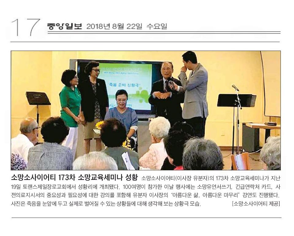 [중앙일보] 소망소사이어티 173차 소망교육세미나 성황