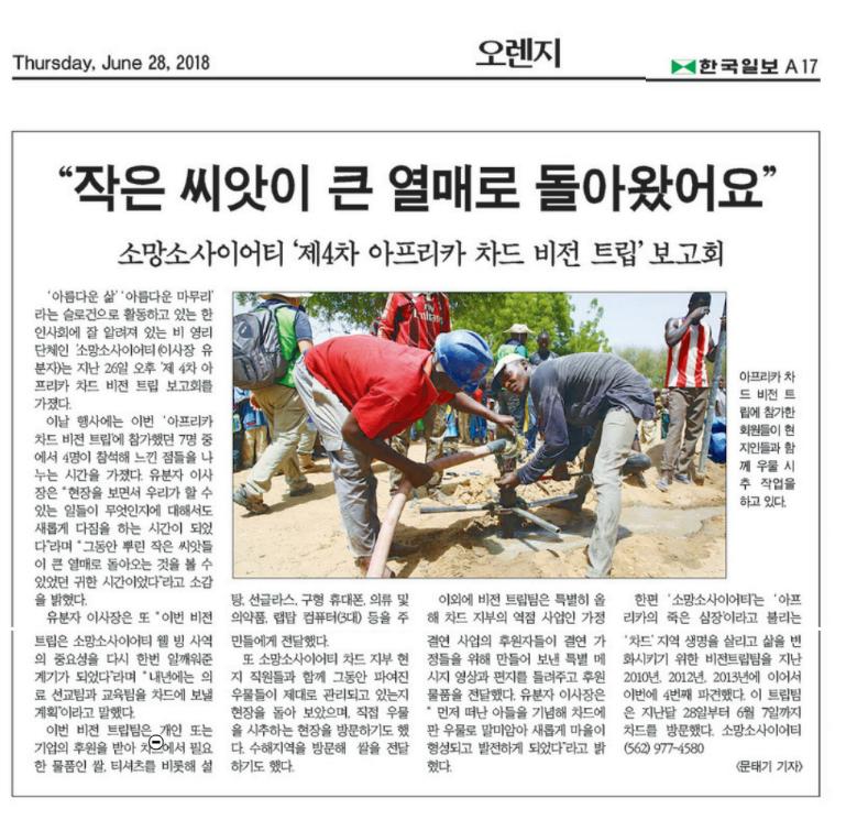 [한국일보] 작은 씨앗이 큰 열매로 돌아왔어요.