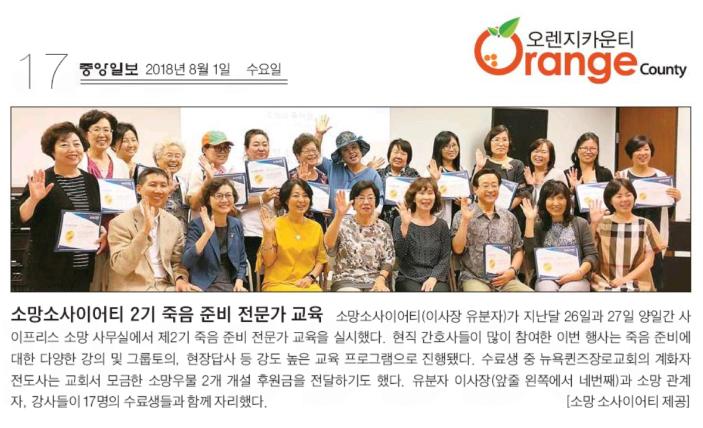 [중앙일보] 소망소사이어티 제 2기 죽음 전문가 교육