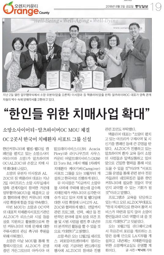 [중앙일보] 한인들 위한 치매사업 확대