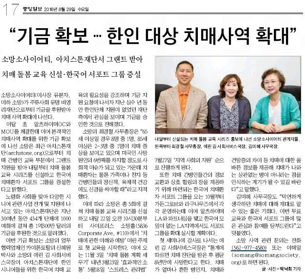 """[중앙일보] """"기금 확보 … 한인 대상 치매사역 확대"""""""
