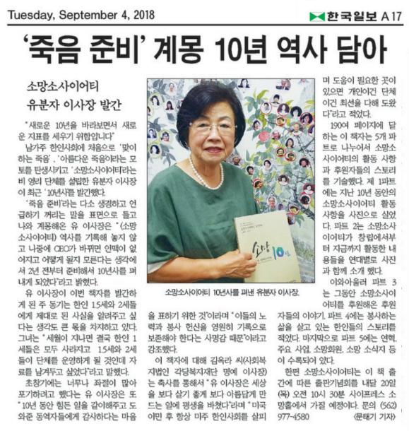 [한국일보] '죽음 준비' 계몽 10년 역사에 담아