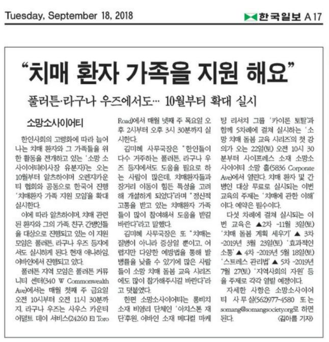 """[한국일보] """"치매 환자 가족을 지원 해요"""""""