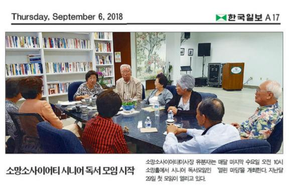 [한국일보] 소망소사이어티 시니어 독서 모임 시작
