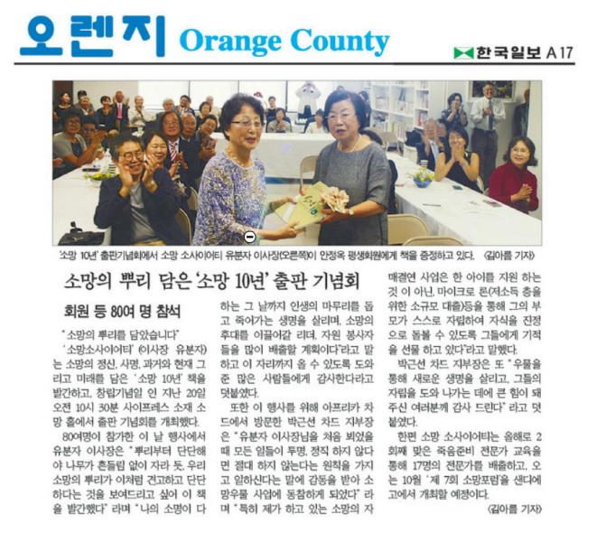 [한국일보] 소망의 뿌리 담은 '소망 10년' 출판 기념회
