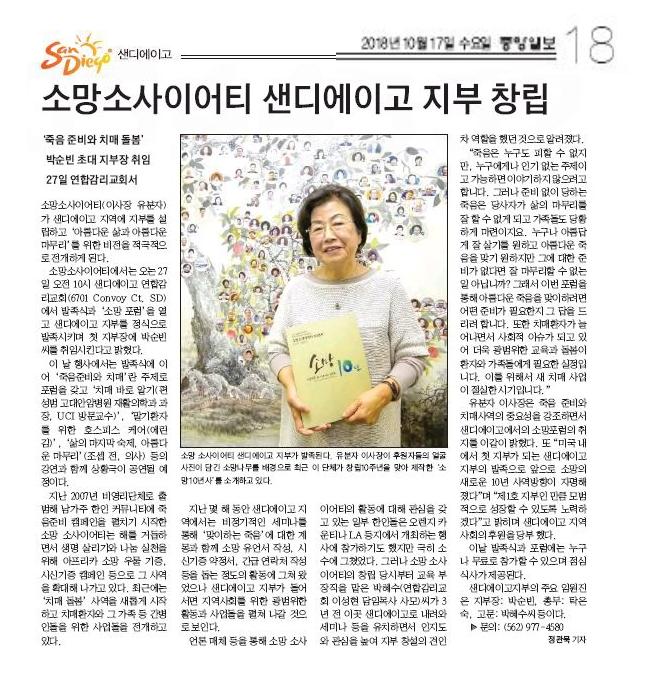 [중앙일보] 소망소사이어티 샌디에이고 지부 창립