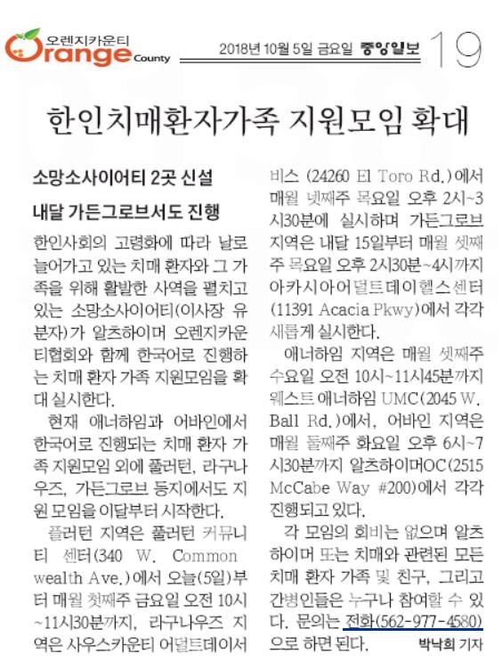[중앙일보] 한인치매환자가족 지원모임 확대