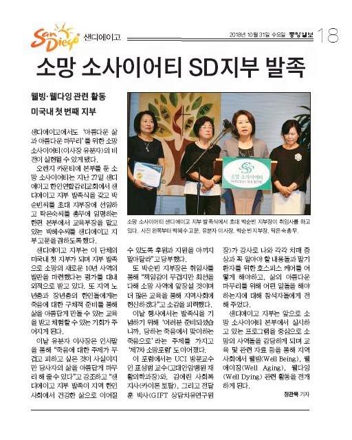 [중앙일보] 소망소사이어티 SD지부 발족