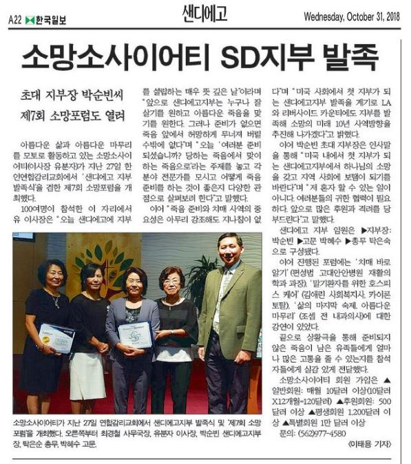 [한국일보] 소망소사이어티 SD지부 발족