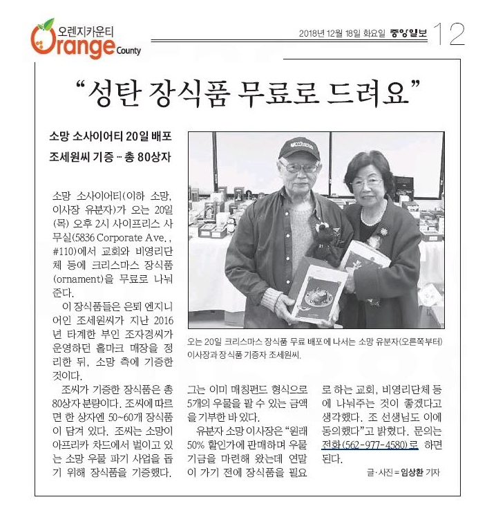 [중앙일보] 성탄 장식품 무료로 드려요