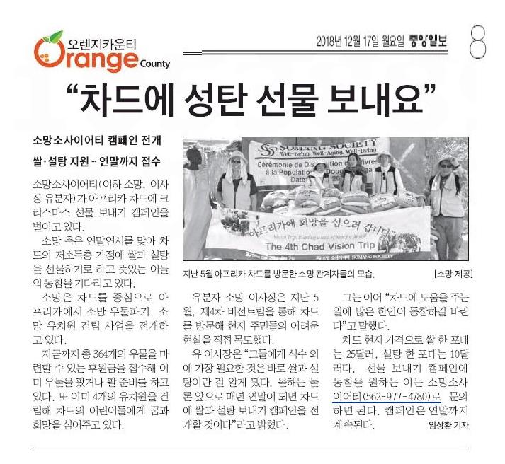 [중앙일보] 차드에 성탄 선물 보내요