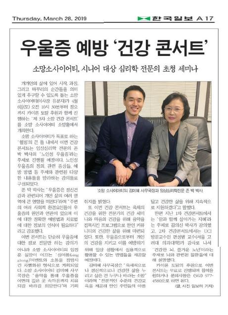 [한국일보] 우울증예방 '건강콘서트'
