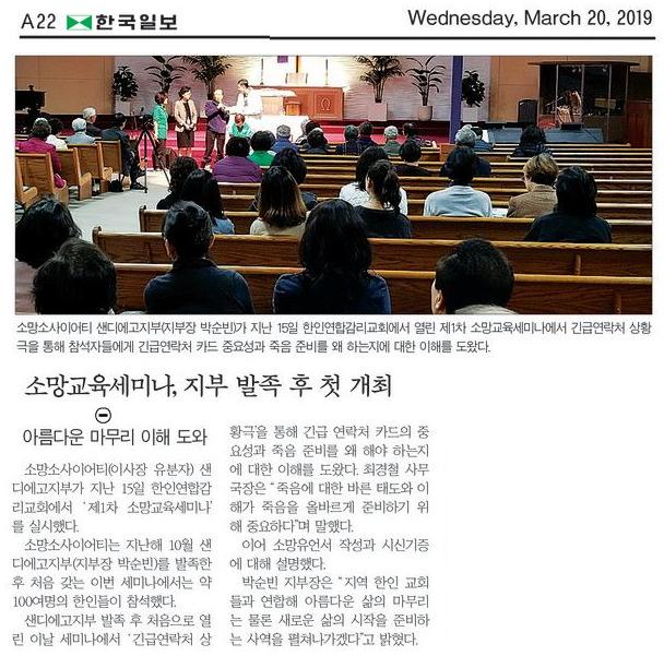 [한국일보] 소망교육세미나, 지부 발족 후 첫 개최