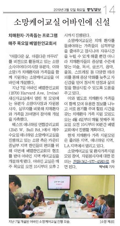 [중앙일보] 소망케어교실 어바인에 신설