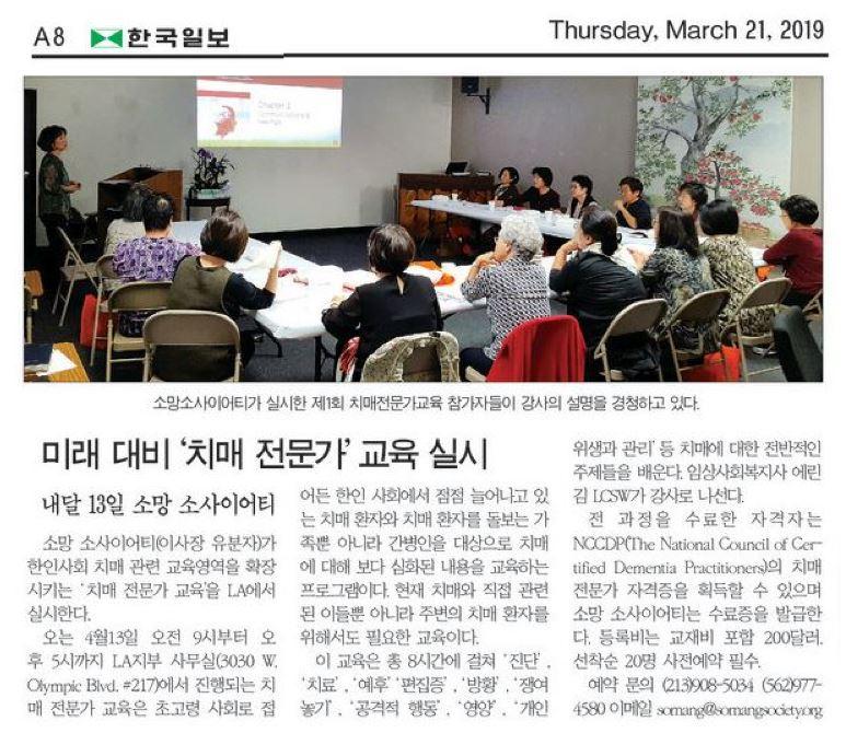 [한국일보] 미래 대비 '치매 전문가' 교육 실시