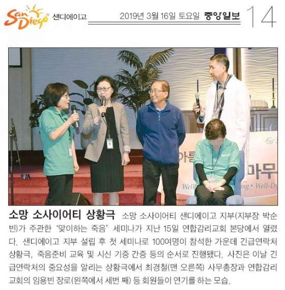 [중앙일보] 소망소사이어티 상황극