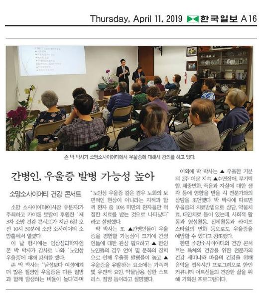 [한국일보] 간병인, 우울증 발병 가능성 높아